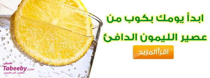 ابدأ يومك بكوب من عصير الليمون الدافئ