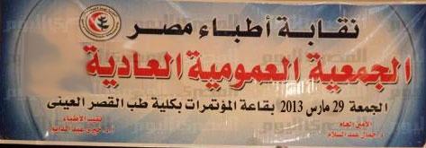 29 مارس موعد الجمعية العمومية للأطباء