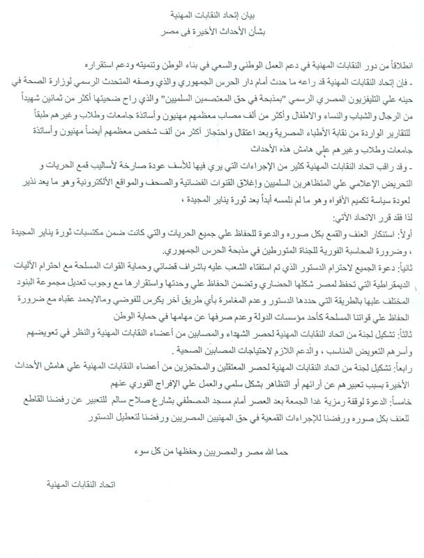 بيان إتحاد النقابات المهنية بشأن الأحداث الأخيرة فى مصر