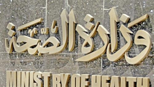 وزارة الصحة تقرر وقف قيد شركات التصنيع لدى الغير (TOLL)