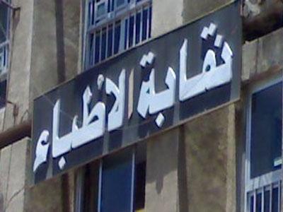نقابة الأطباء تتهم «الصحة» بخصخصة المستشفيات الحكومية.. والوزارة تنفي