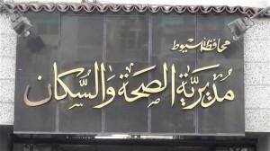 استقالة 125 موظف بمستشفى البداري بأسيوط بعد واقعة تعدي الأهالي عليهم لعدم وجود أطباء