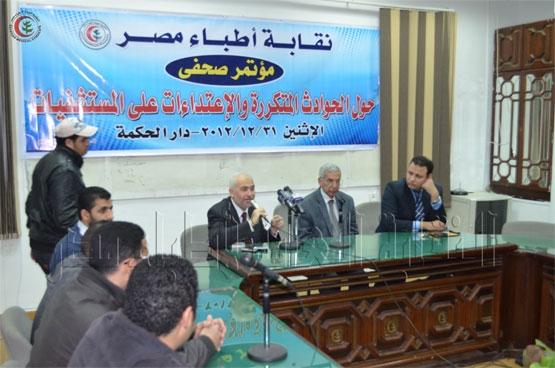 مؤتمر صحفي للنقابة تدين فيه الاعتداء علي الأطباء والمستشفيات