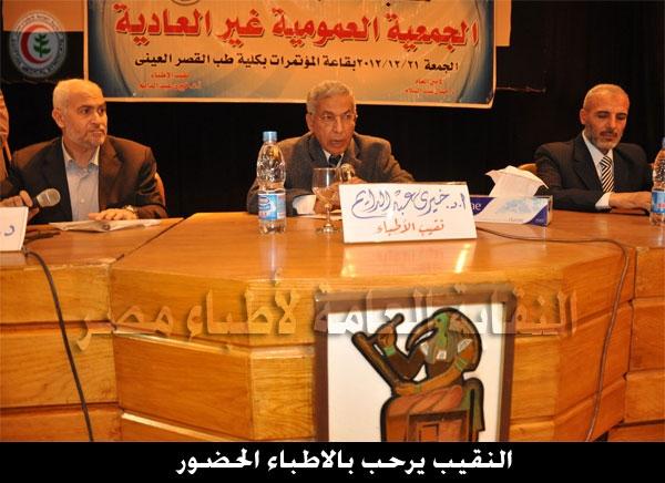 الجمعية العمومية الطارئة فى 21 ديسمبر 2012
