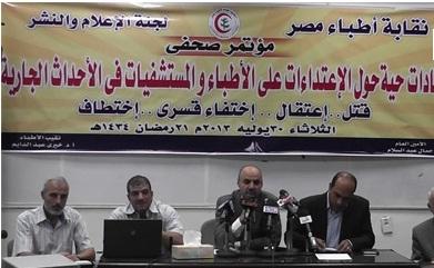مؤتمر صحفي حول الاعتداء علي الاطباء والمستشفيات في الاحداث الجارية 30-7-2013