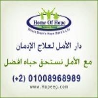 دار الأمل للنقاهة وعلاج الادمان