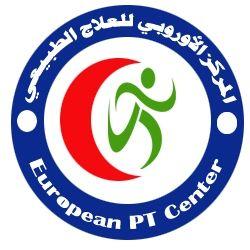 المركز الاوروبي للعلاج الطبيعي