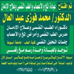 دكتور محمد فوزى  عبد العال