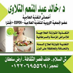 دكتور خالد عبد المنعم التلاوى