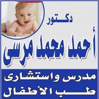 عيادة الدكتور / أحمد محمد مرسي لطب الأطفال