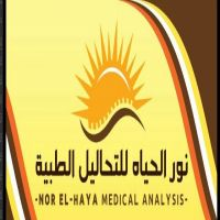 معمل نور الحياه للتحاليل الطبيه