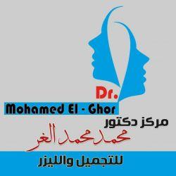 محمد محمد الغر