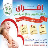 مركز إشراق لأطفال الأنابيب وعلاج تأخر الحمل