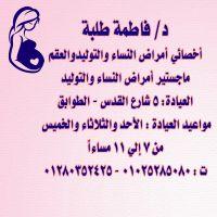 فاطمة طلبه محمد