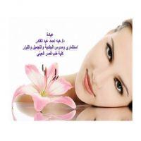 هبه احمد عبد القادر