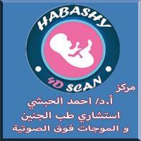 حبشي سكان - د احمد الحبشي