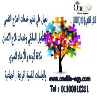 مركز وان لايف للطب النفسي وعلاج الادمان
