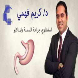 د. كريم فهمي