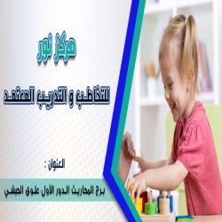 مركز نور للتخاطب والتدريب المعتمد