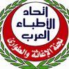 المجلس الأعلى لاتحاد الأطباء العرب يعقد اجتماعه بالخرطوم